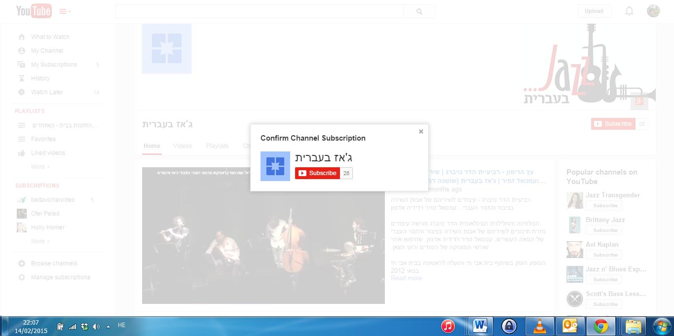 ערוץ יוטיוב למוסיקה