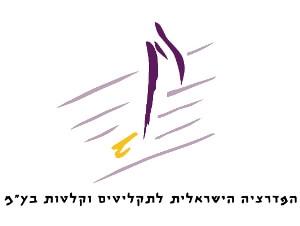 הפדרציה הישראלית לתקליטים וקלטות