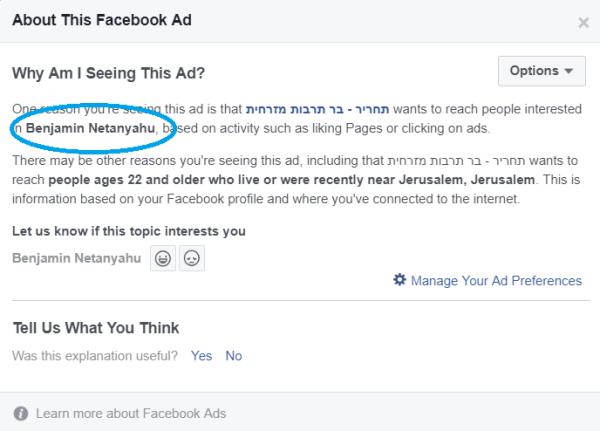 טירגוט בפייסבוק - תחריר